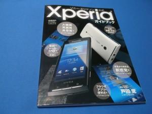 ソニーエリクソン 公式 エクスペリア Xperia ガイドブック